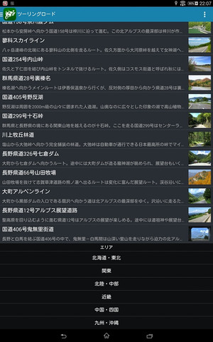 Screenshot_20140827220749